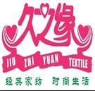 江苏省宝应县久之缘工贸有限公司重庆办事处