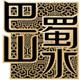 重庆市康百矿泉水有限公司